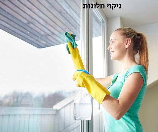לנקות את החלונות - המלצות על חברת ניקיון